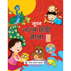 Nootan Saral Hindi Mala Part 2 (With CD)