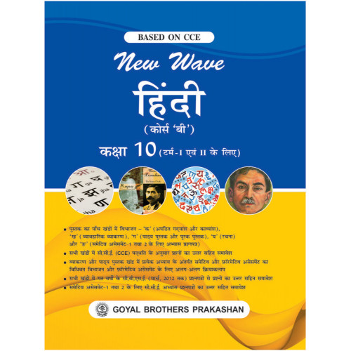 New Wave Hindi Course B For Class X For Term I & II