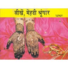 Seekhen Mehandi Shringar