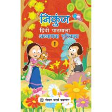 Nikunj Hindi Pathmala Adhyapak Pustika Book 1