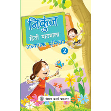 Nikunj Hindi Pathmala Adhyapak Pustika Book 2