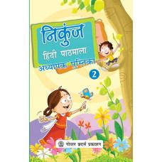 Nikunj Hindi Pathmala Adhyapak Pustika Book 2