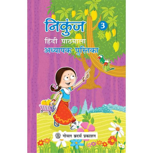 Nikunj Hindi Pathmala Adhyapak Pustika Book 3