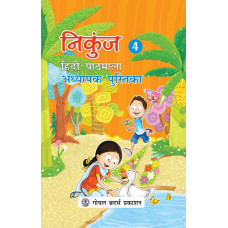 Nikunj Hindi Pathmala Adhyapak Pustika Book 4