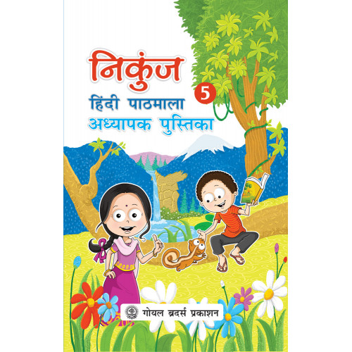 Nikunj Hindi Pathmala Adhyapak Pustika Book 5