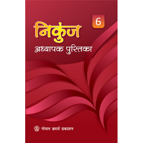 Nikunj Hindi Pathmala Adhyapak Pustika Book 6