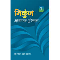 Nikunj Hindi Pathmala Adhyapak Pustika Book 7