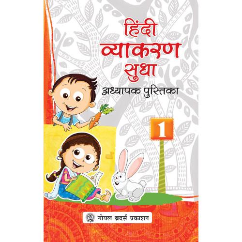 Hindi Vyakaran Sudha Adhyapak Pustika Book 1