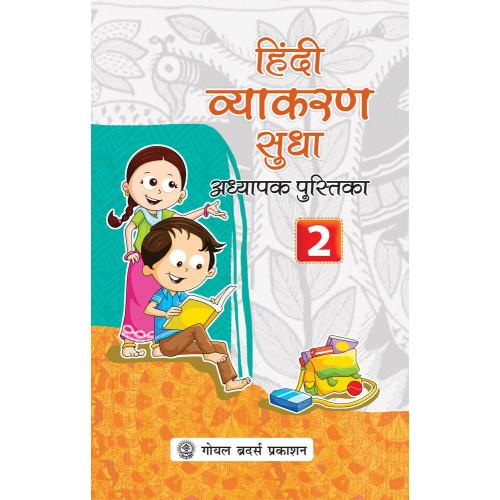 Hindi Vyakaran Sudha Adhyapak Pustika Book 2