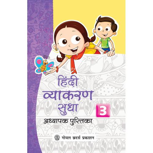 Hindi Vyakaran Sudha Adhyapak Pustika Book 3