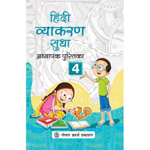 Hindi Vyakaran Sudha Adhyapak Pustika Book 4