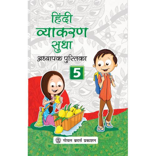 Hindi Vyakaran Sudha Adhyapak Pustika Book 5