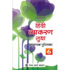 Hindi Vyakaran Sudha Adhyapak Pustika Book 6