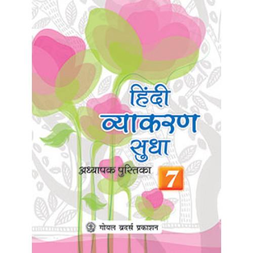 Hindi Vyakaran Sudha Adhyapak Pustika Book 7