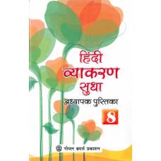 Hindi Vyakaran Sudha Adhyapak Pustika Book 8