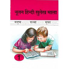 Nootan Hindi Sulekh Mala Bhag 1