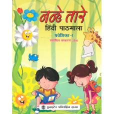 Nanhe Tare Hindi Pathmala Praveshika 1