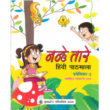 Nanhe Tare Hindi Pathmala Praveshika 2