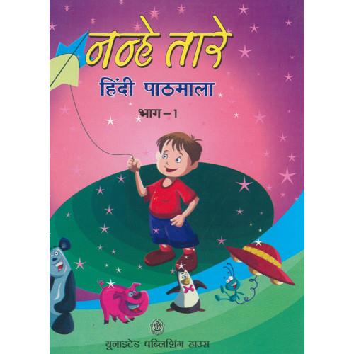Nanhe Tare Hindi Pathmala Bhag 1