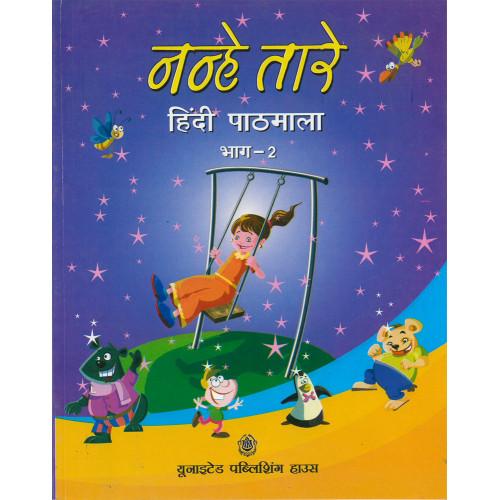 Nanhe Tare Hindi Pathmala Bhag 2