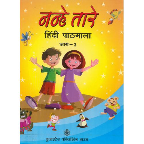 Nanhe Tare Hindi Pathmala Bhag 3