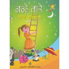 Nanhe Tare Hindi Pathmala Bhag 4