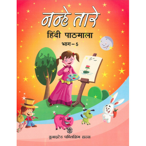 Nanhe Tare Hindi Pathmala Bhag 5