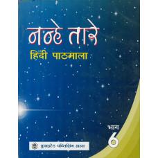Nanhe Tare Hindi Pathmala Bhag 6