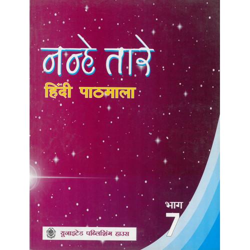 Nanhe Tare Hindi Pathmala Bhag 7