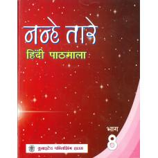 Nanhe Tare Hindi Pathmala Bhag 8