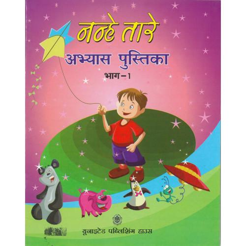 Nanhe Tare Abhyas Pustika Bhag 1