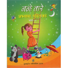 Nanhe Tare Abhyas Pustika Bhag 4