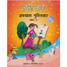 Nanhe Tare Abhyas Pustika Bhag 5