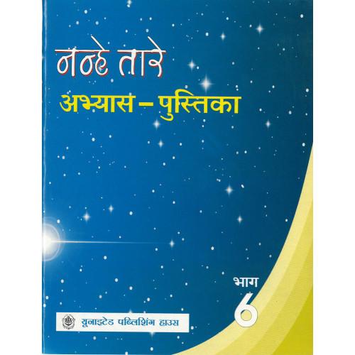 Nanhe Tare Abhyas Pustika Bhag 6