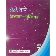 Nanhe Tare Abhyas Pustika Bhag 7