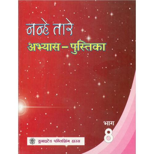Nanhe Tare Abhyas Pustika Bhag 8