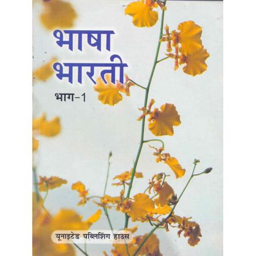Bhasha Bharati Part 1 For Class 6
