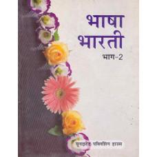 Bhasha Bharati Part 2 For Class 7