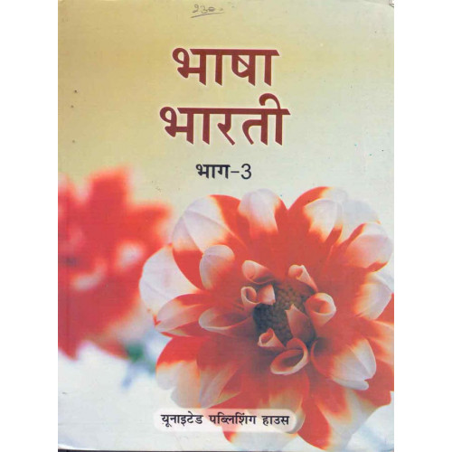 Bhasha Bharati Part 3 For Class 8