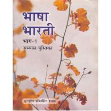 Bhasha Bharati Abhyas Pustika For Class 6