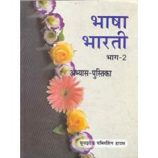 Bhasha Bharati Abhyas Pustika For Class 7