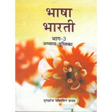 Bhasha Bharati Abhyas Pustika For Class 8