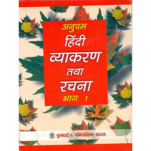 Anupam Hindi Vyakaran Tatha Rachna Bhag 1