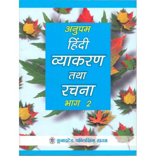 Anupam Hindi Vyakaran Tatha Rachna Bhag 2