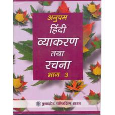 Anupam Hindi Vyakaran Tatha Rachna Bhag 3