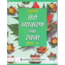 Anupam Hindi Vyakaran Tatha Rachna Bhag 4