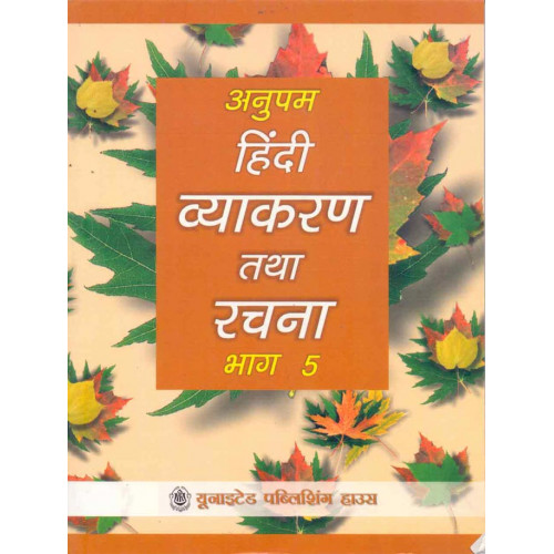 Anupam Hindi Vyakaran Tatha Rachna Bhag 5