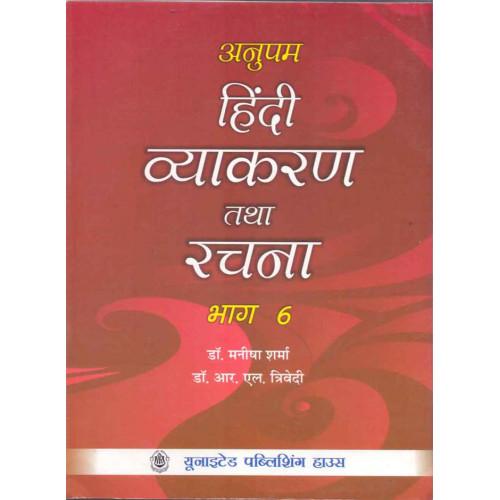 Anupam Hindi Vyakaran Tatha Rachna Bhag 6