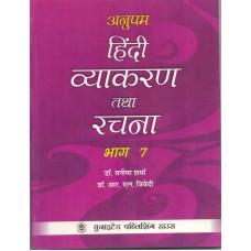 Anupam Hindi Vyakaran Tatha Rachna Bhag 7