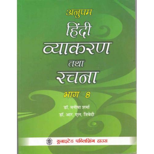 Anupam Hindi Vyakaran Tatha Rachna Bhag 8